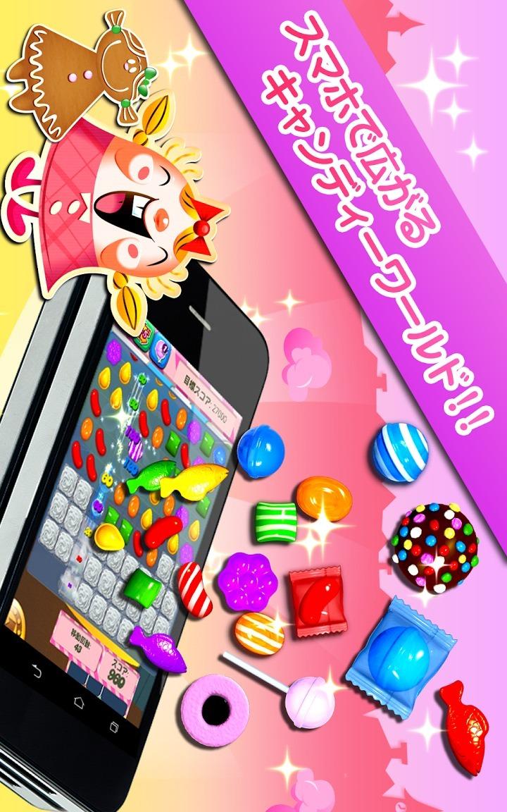 キャンディークラッシュのスクリーンショット_4