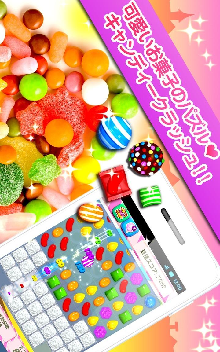 キャンディークラッシュのスクリーンショット_5