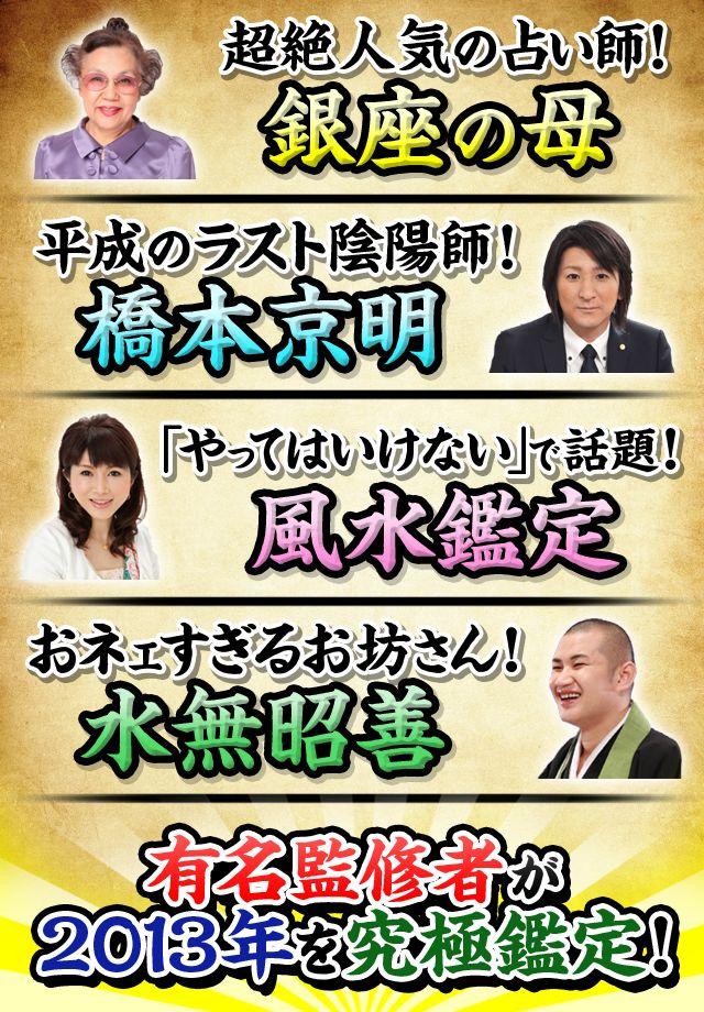 年運ランキング2013【激当たり鑑定】~果たしてあなたの運勢は!?~のスクリーンショット_3