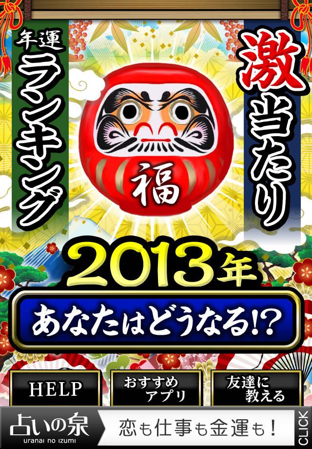 年運ランキング2013【激当たり鑑定】~果たしてあなたの運勢は!?~のスクリーンショット_4