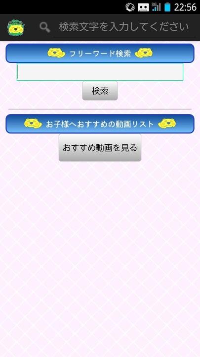 安心!キッズアニメーションのスクリーンショット_1