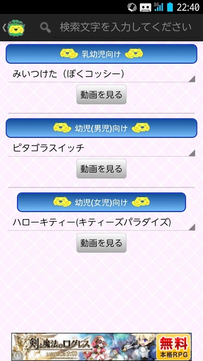 安心!キッズアニメーションのスクリーンショット_2