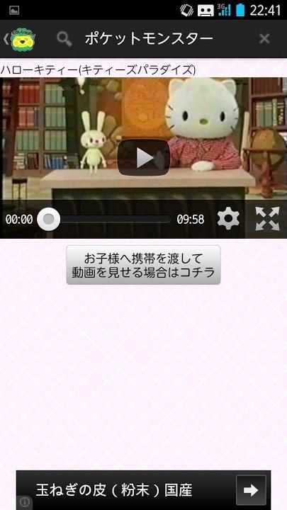 安心!キッズアニメーションのスクリーンショット_4