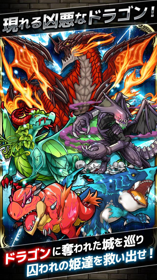 ドラゴンHigh&Lowのスクリーンショット_3