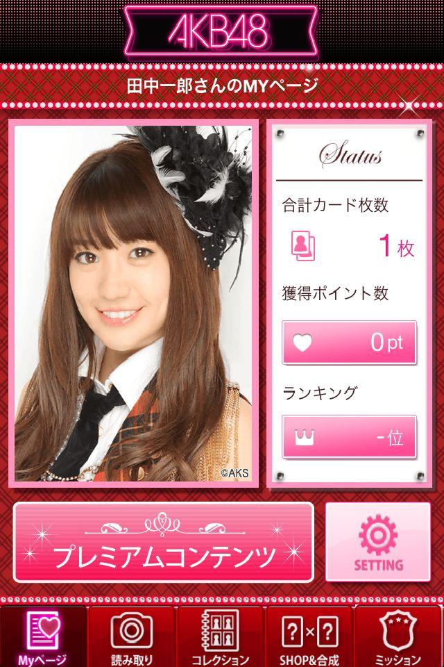 AKB48 トレーディングカード ゲーム&コレクション (公式)のスクリーンショット_2