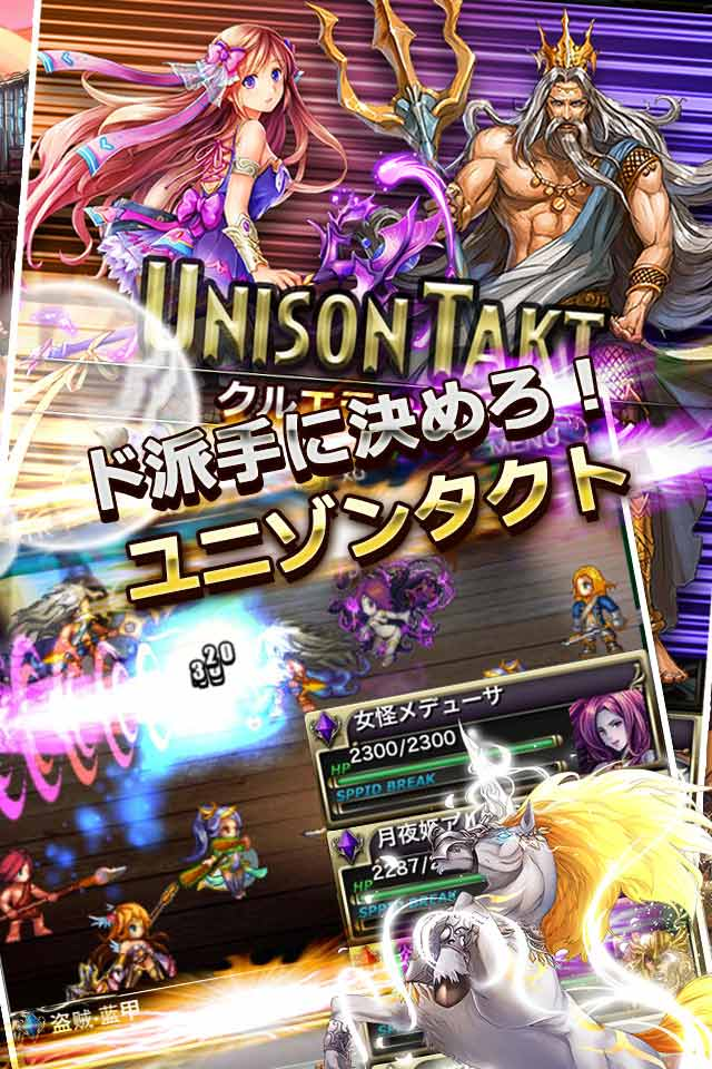 ユニゾンクエストのスクリーンショット_5