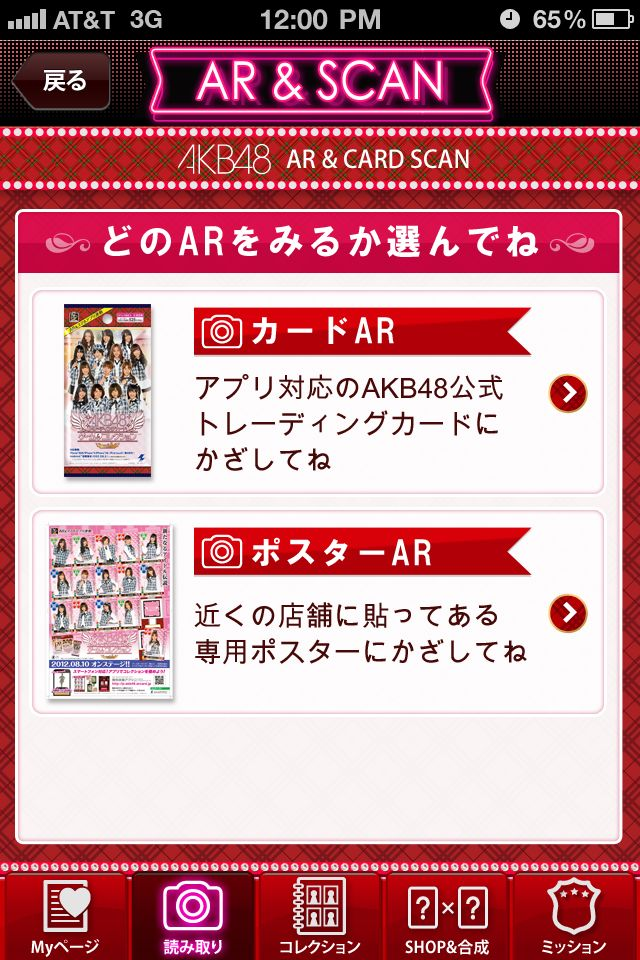 AKB48 トレーディングカード ゲーム&コレクション (公式)のスクリーンショット_3