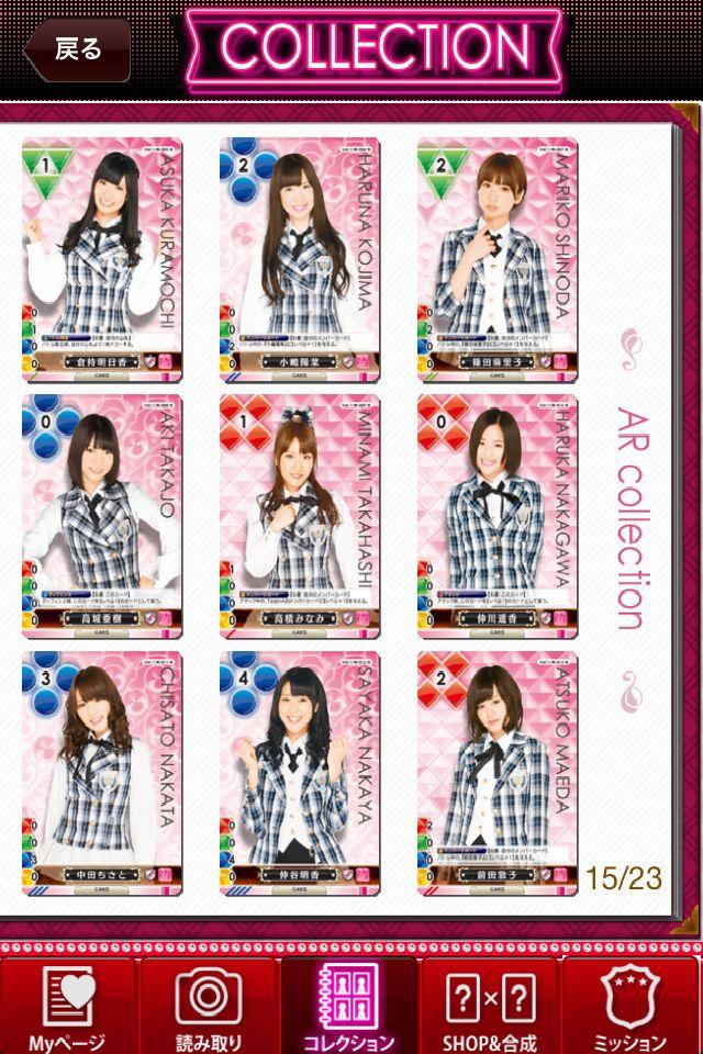 AKB48 トレーディングカード ゲーム&コレクション (公式)のスクリーンショット_4