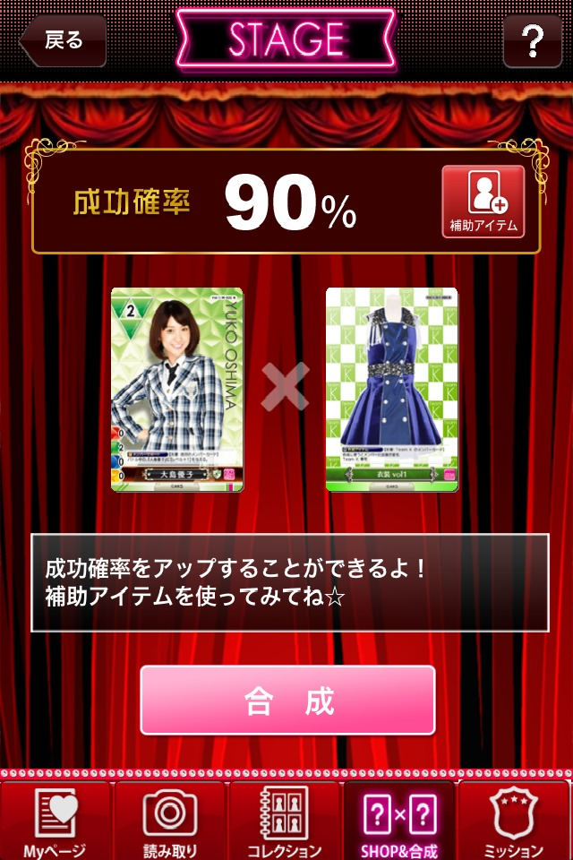 AKB48 トレーディングカード ゲーム&コレクション (公式)のスクリーンショット_5