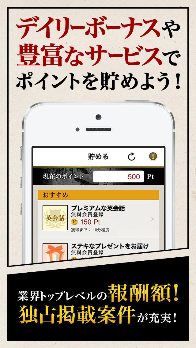 無課金でゲームアプリを遊ぶための必携アプリ!:無課金ジャックのスクリーンショット_2
