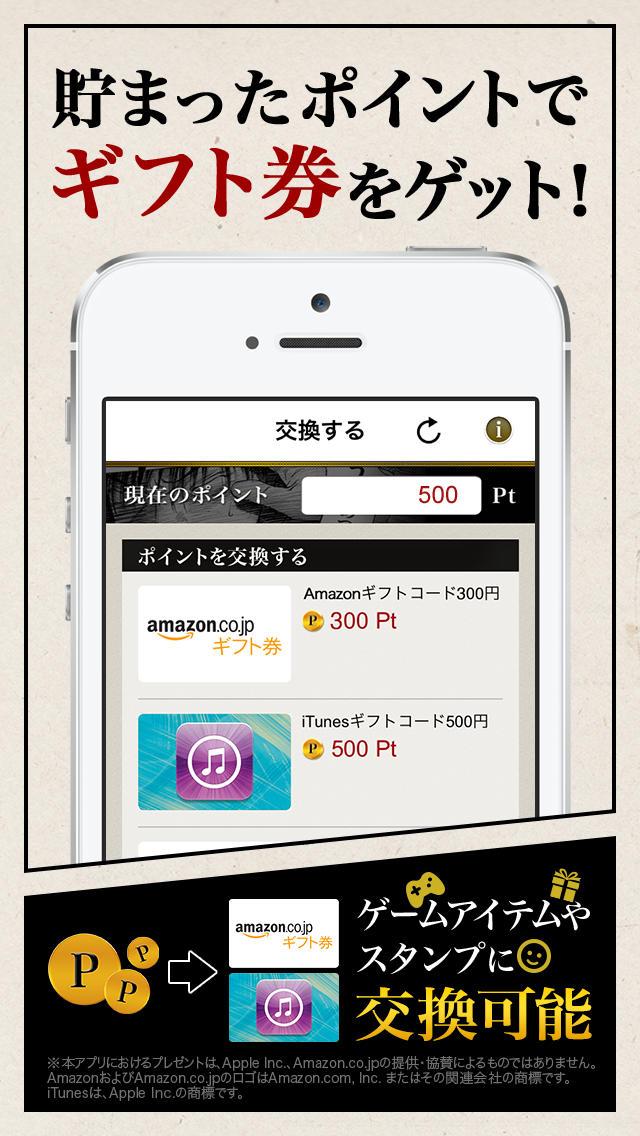 無課金でゲームアプリを遊ぶための必携アプリ!:無課金ジャックのスクリーンショット_3