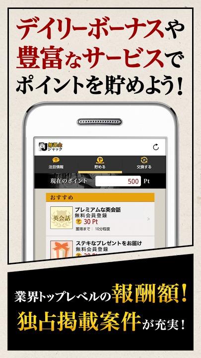 無課金ジャック:ゲームアプリを無課金で遊ぶための必携アプリ!のスクリーンショット_2