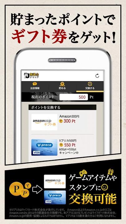無課金ジャック:ゲームアプリを無課金で遊ぶための必携アプリ!のスクリーンショット_3