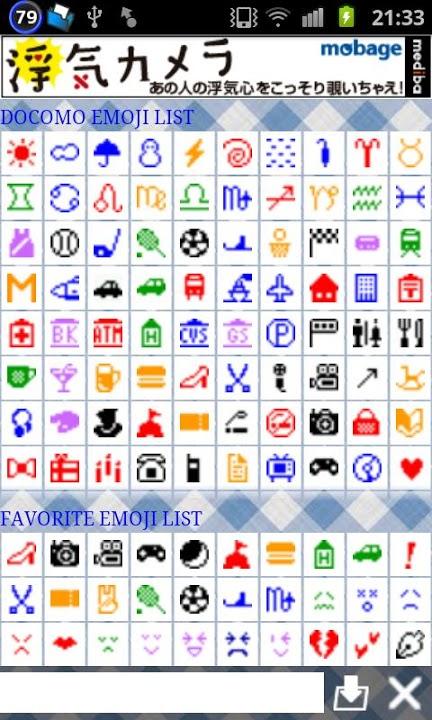 ドコモ絵文字入力補助【非公式】のスクリーンショット_1