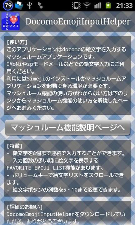 ドコモ絵文字入力補助【非公式】のスクリーンショット_2