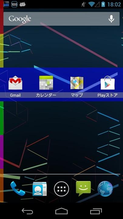 FlipLauncherのスクリーンショット_1