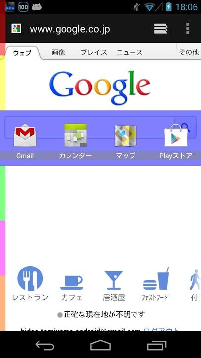 FlipLauncherのスクリーンショット_2