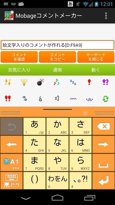 Mobageコメントメーカー【非公式】のスクリーンショット_1