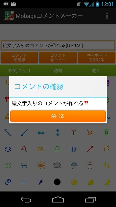Mobageコメントメーカー【非公式】のスクリーンショット_2