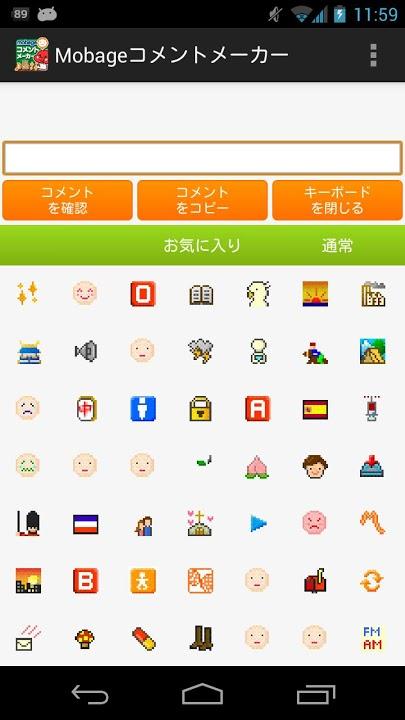 Mobageコメントメーカー【非公式】のスクリーンショット_3