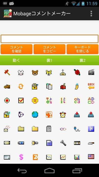 Mobageコメントメーカー【非公式】のスクリーンショット_4
