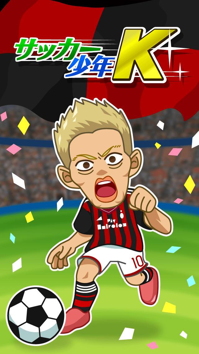 サッカー少年Kのスクリーンショット_1