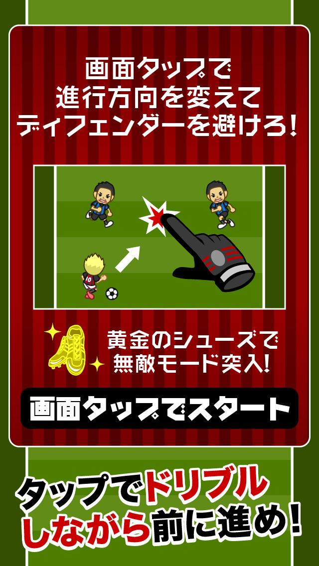 サッカー少年Kのスクリーンショット_3