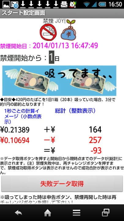禁煙あぷりJOY!日本語版のスクリーンショット_2