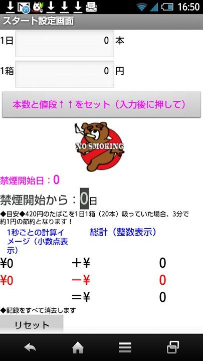禁煙あぷり おやじベア!のスクリーンショット_3
