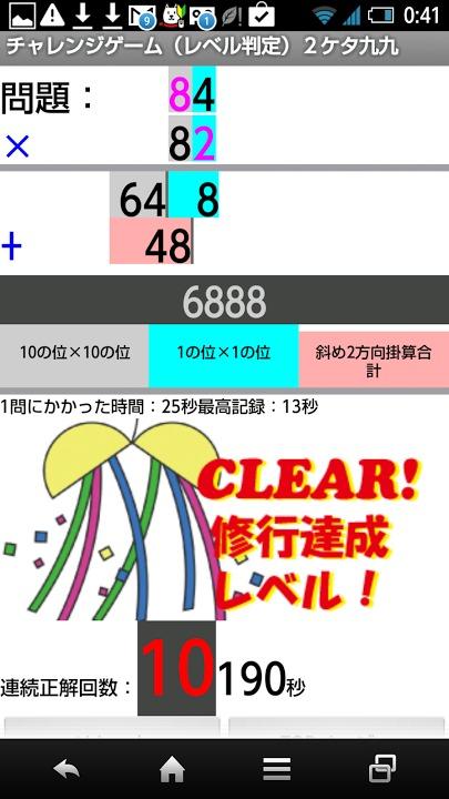 インド式計算 達人ゲームGAME!~2ケタ九九編~のスクリーンショット_1