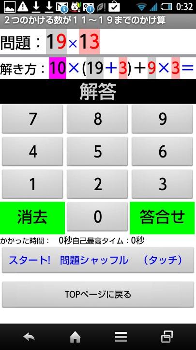 インド式計算 達人ゲームGAME!~2ケタ九九編~のスクリーンショット_2