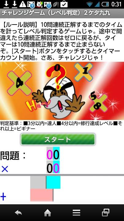 インド式計算 達人ゲームGAME!~2ケタ九九編~のスクリーンショット_3