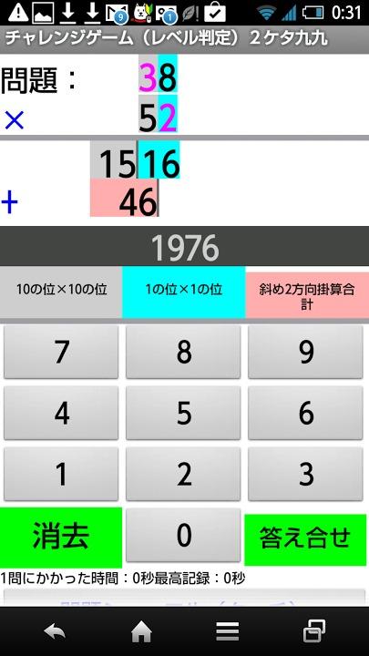 インド式計算 達人ゲームGAME!~2ケタ九九編~のスクリーンショット_4