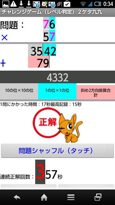 インド式計算 達人ゲームGAME!~2ケタ九九編~のスクリーンショット_5