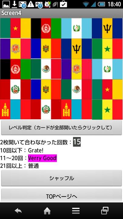 国旗の神経衰弱Part1_DX版 のスクリーンショット_1