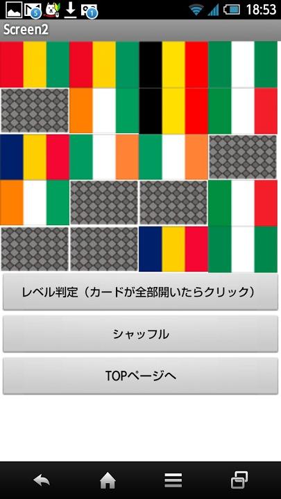 国旗の神経衰弱Part1_DX版 のスクリーンショット_2