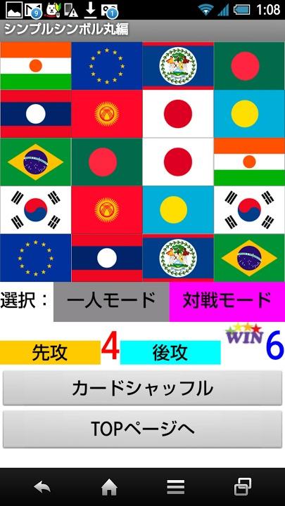 国旗の神経衰弱Part1_DX版 のスクリーンショット_4