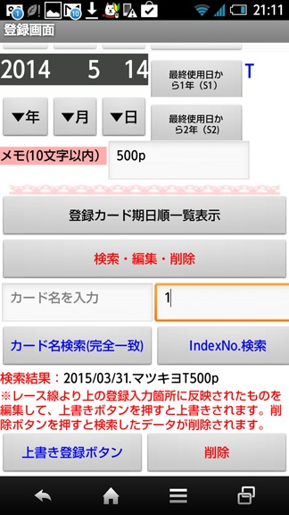 ポイントカード期限管理_DXのスクリーンショット_1