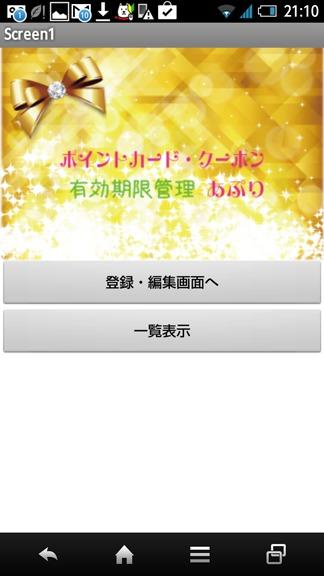 ポイントカード期限管理_DXのスクリーンショット_3