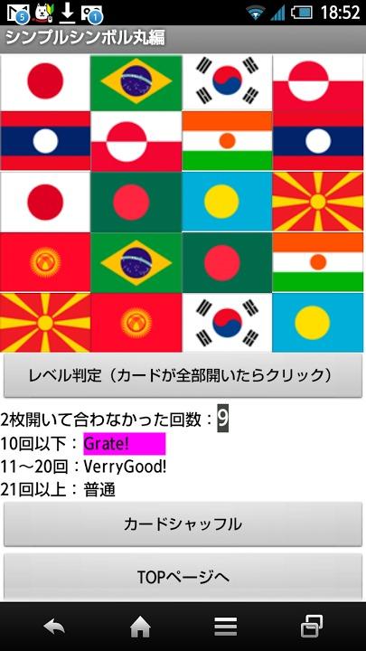 国旗の神経衰弱Part1のスクリーンショット_2