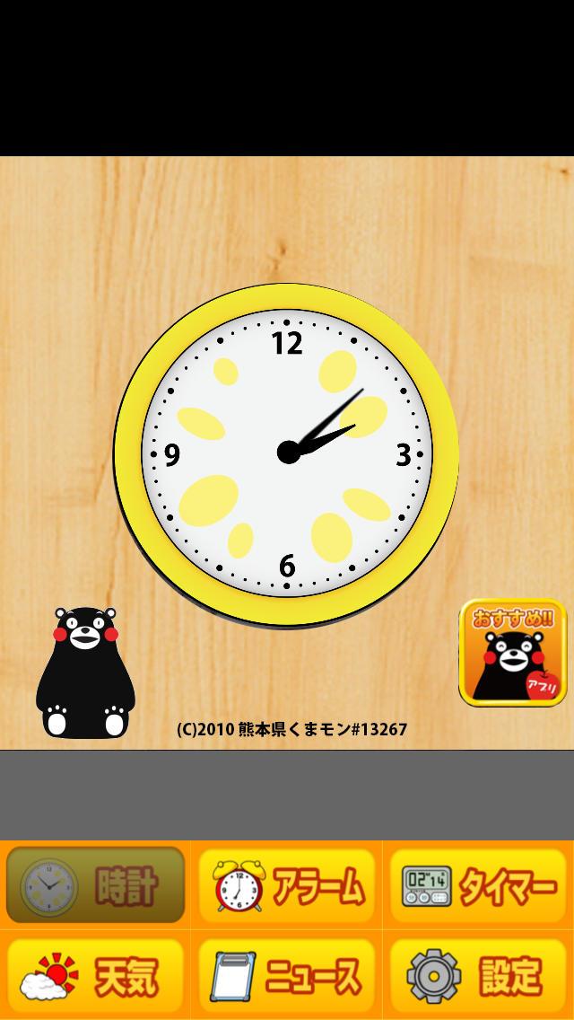 くまもとの鳩時計だモン~めざましアラーム天気タイマー付無料くまモン時計のスクリーンショット_2