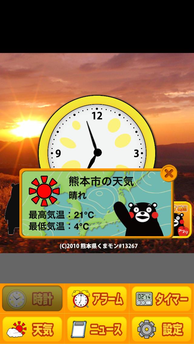 くまもとの鳩時計だモン~めざましアラーム天気タイマー付無料くまモン時計のスクリーンショット_3