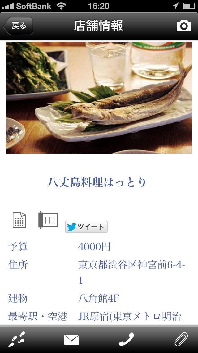 東京駅近居酒屋名店探訪のスクリーンショット_3