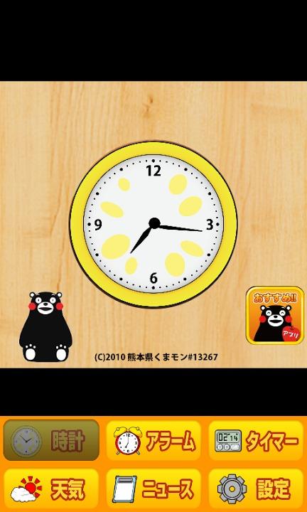 くまもとの鳩時計だモン~めざましアラーム天気無料くまモン時計のスクリーンショット_2