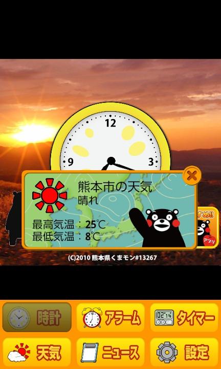 くまもとの鳩時計だモン~めざましアラーム天気無料くまモン時計のスクリーンショット_3