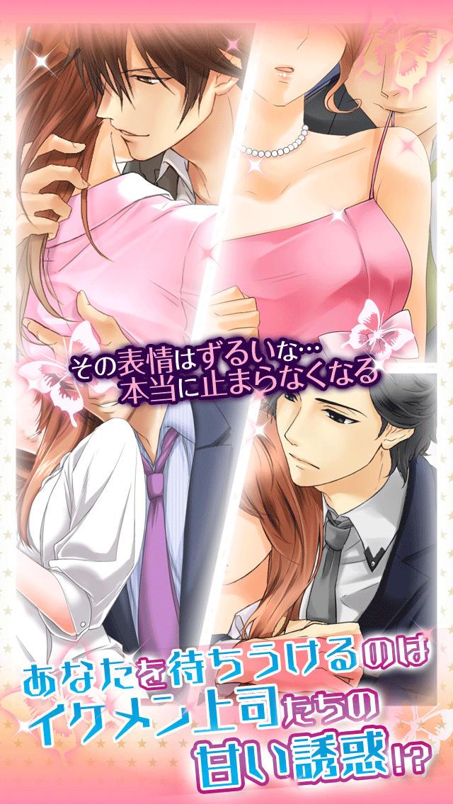 誘惑オフィスLOVER【社内恋愛系乙女ゲーム】のスクリーンショット_2
