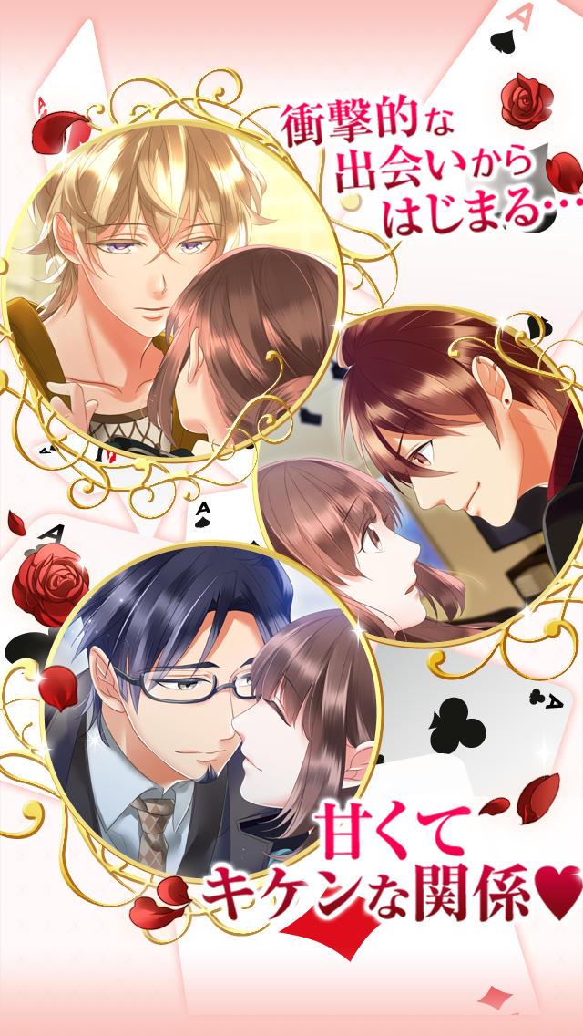 【絶対服従ラブセレブ】無料恋愛シュミレーションゲームのスクリーンショット_2