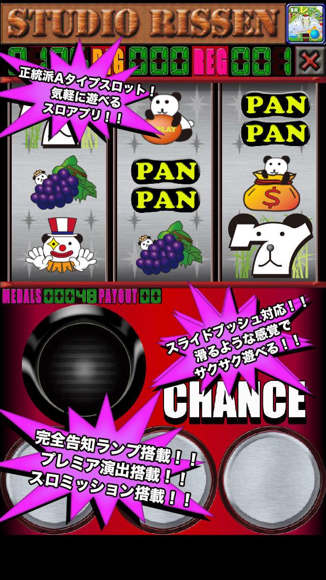 I'm パンちゃんのスクリーンショット_1