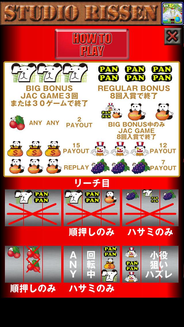 I'm パンちゃんのスクリーンショット_2