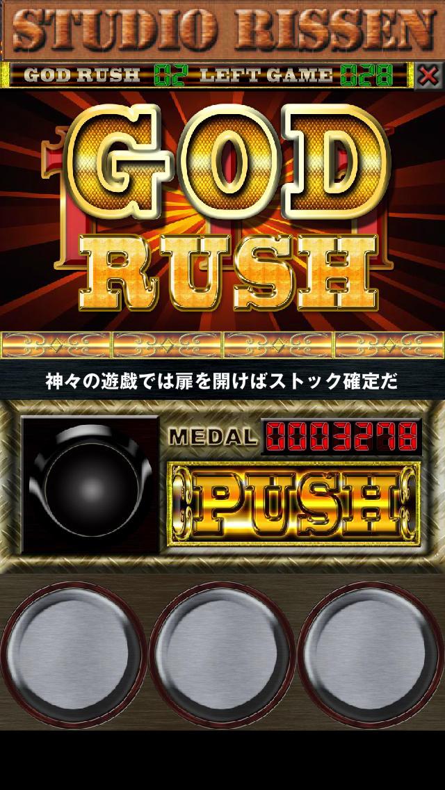 OSHI-JUN GOD デビルバージョン 〜神と悪魔どっちやねん〜のスクリーンショット_2
